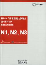 JLPT Textbook 1