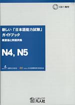 JLPT Textbook 2